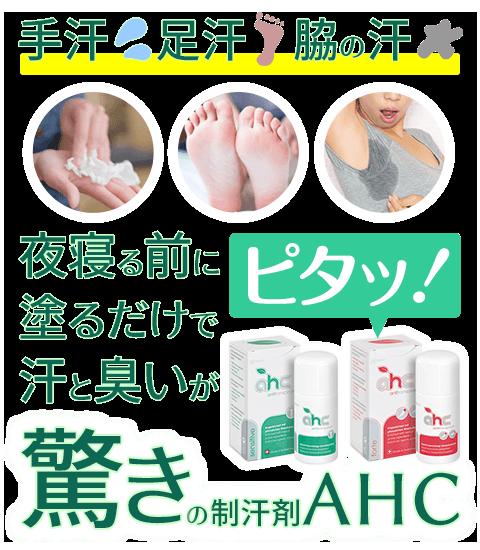 制汗剤AHC-夜寝る前に塗るだけで、汗と臭いがピタッ!