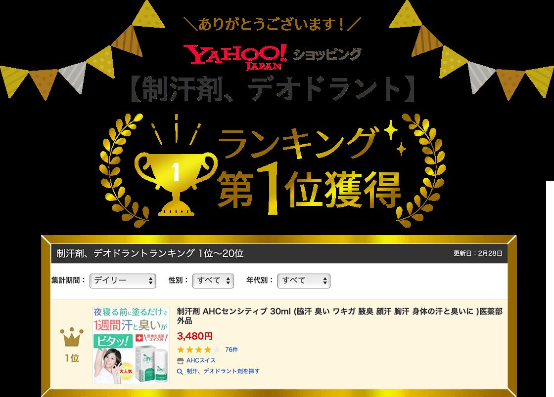 Yaoo!ショッピング【制汗剤、デオドラント】ランキング1位獲得!