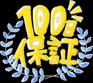 100日保証!